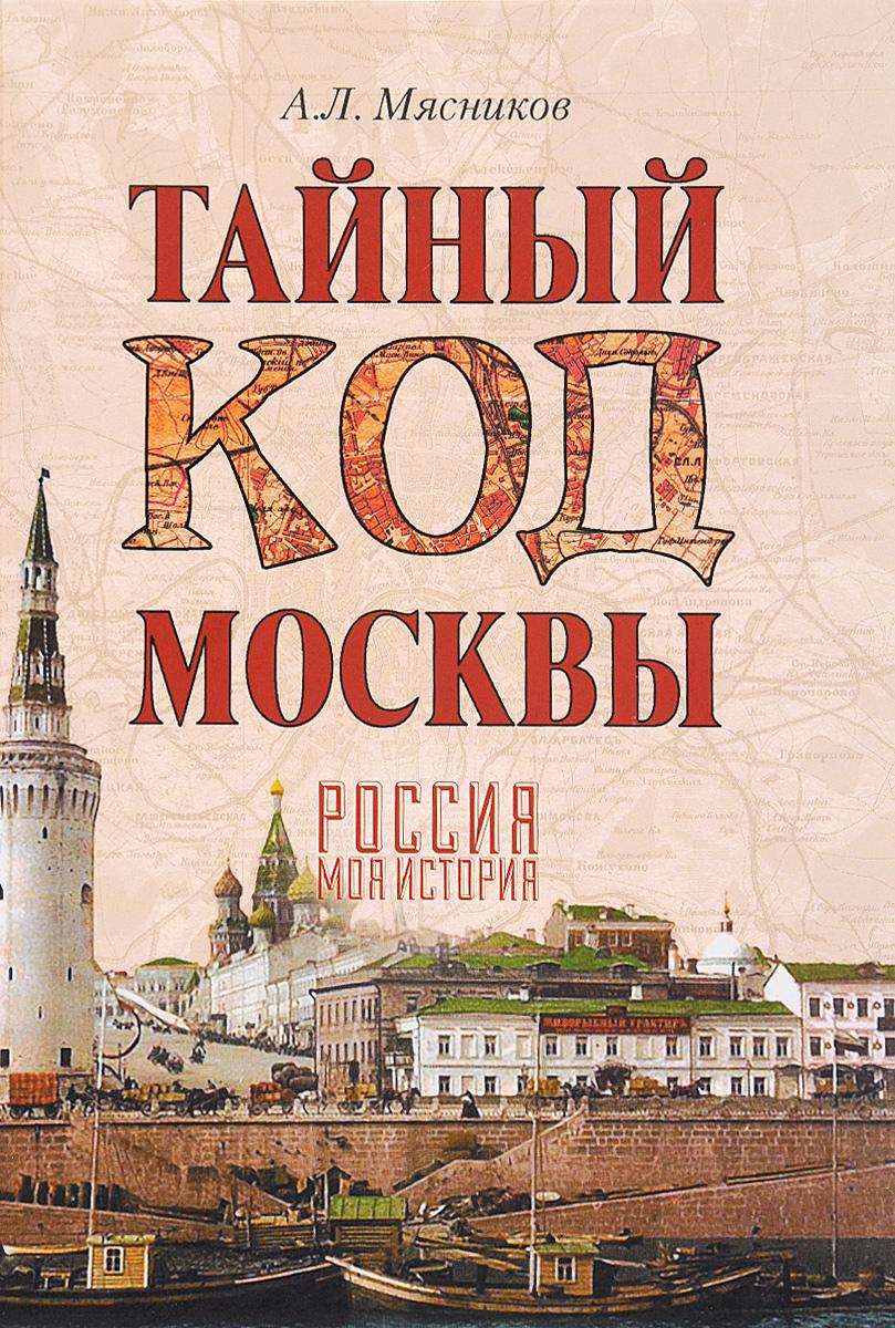 А. Л. Мясников Тайный код Москвы  недорого