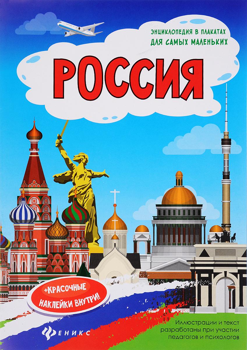 Россия. Книжка-плакат (+ наклейки)