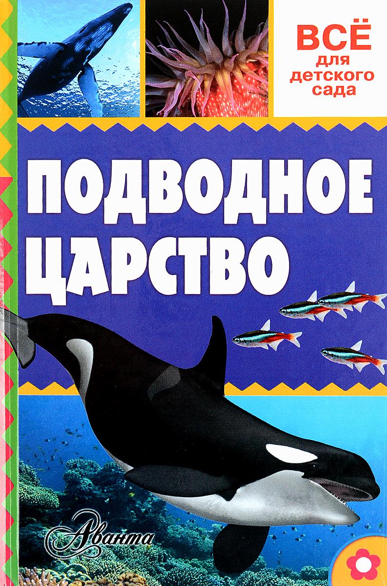 А. В. Тихонов Подводное царство куплю торговля котлас рыба свежемороженная оптом хладокомбинат