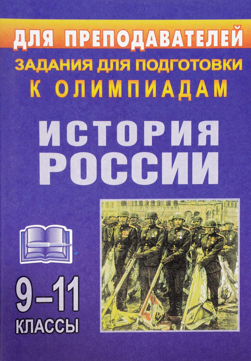 История России. 9-11 классы. Задания для подготовки к олимпиадам
