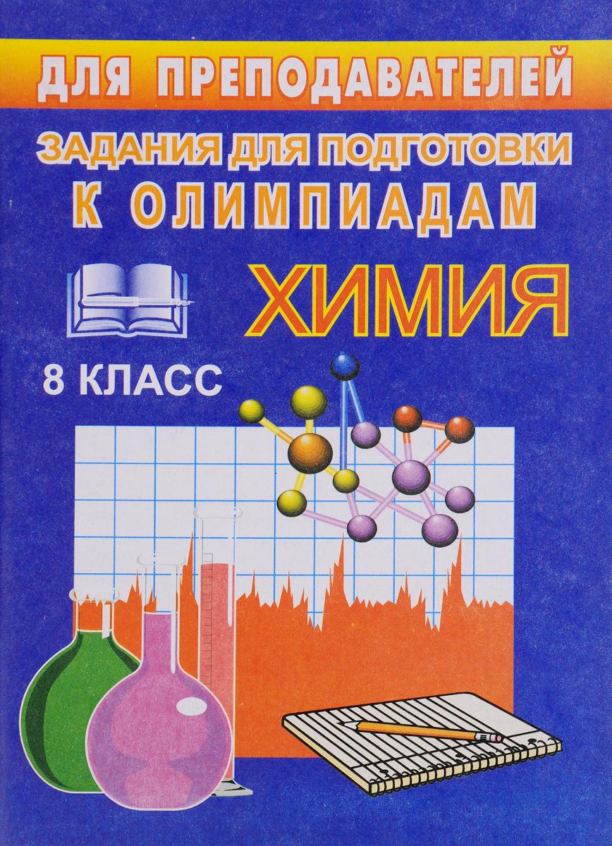 Химия. 8 класс. Задания для подготовки к олимпиадам