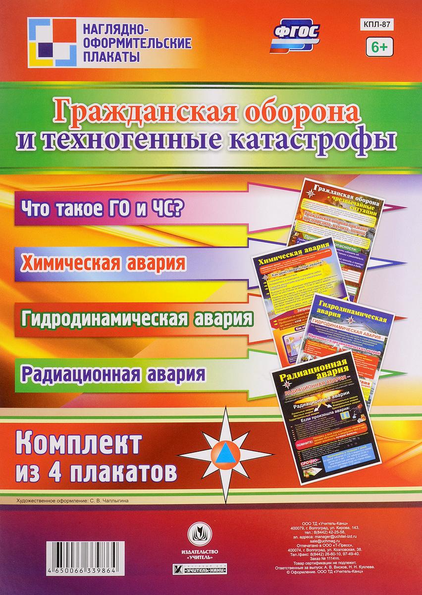 Гражданская оборона и техногенные катастрофы (комплект из 4 плакатов)