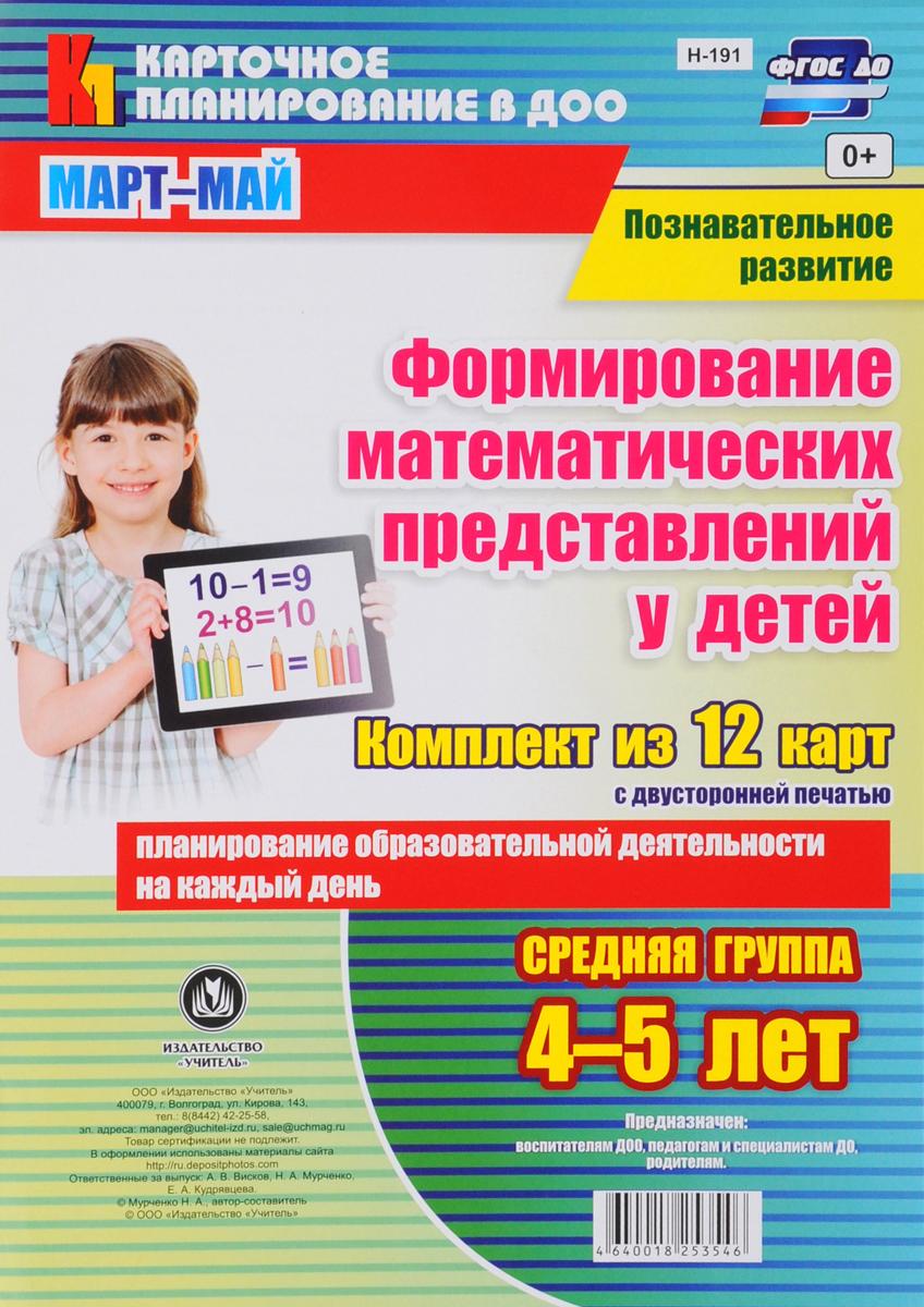 Познавательное развитие. Формирование математических представлений детей. 4-5 лет (комплект из 12 карт с двусторонней печатью)