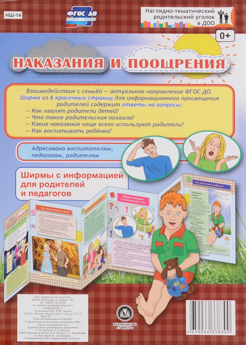 Наказания и поощрения. Ширмы с информацией для родителей и педагогов