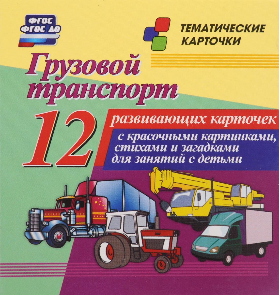 Грузовой транспорт (12 развивающих карточек)