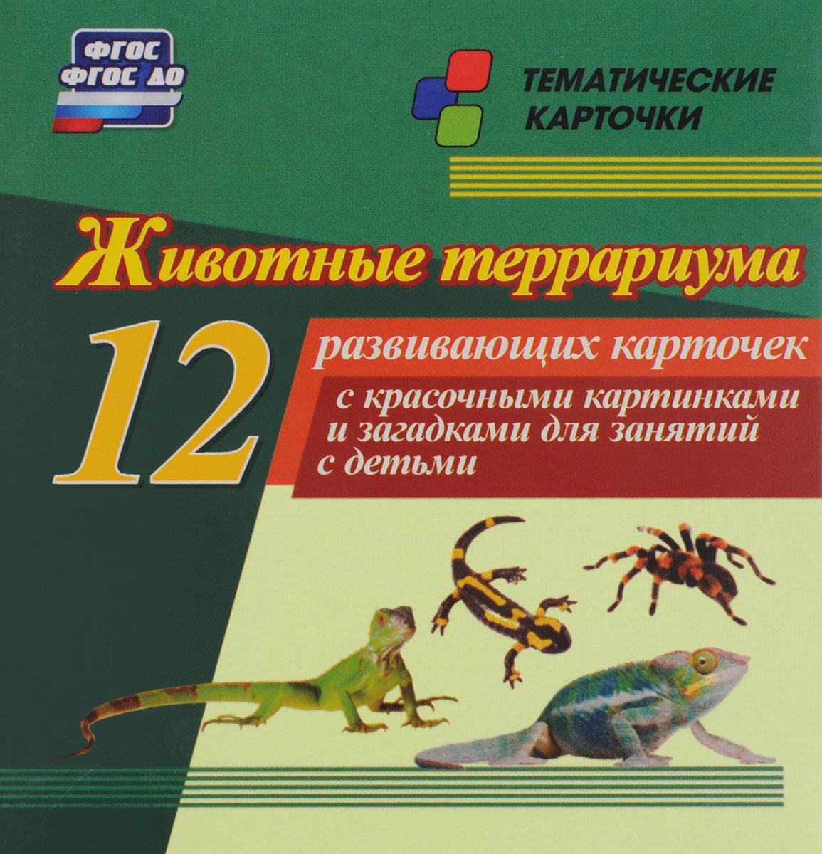 Животные террариума (12 развивающих карточек)