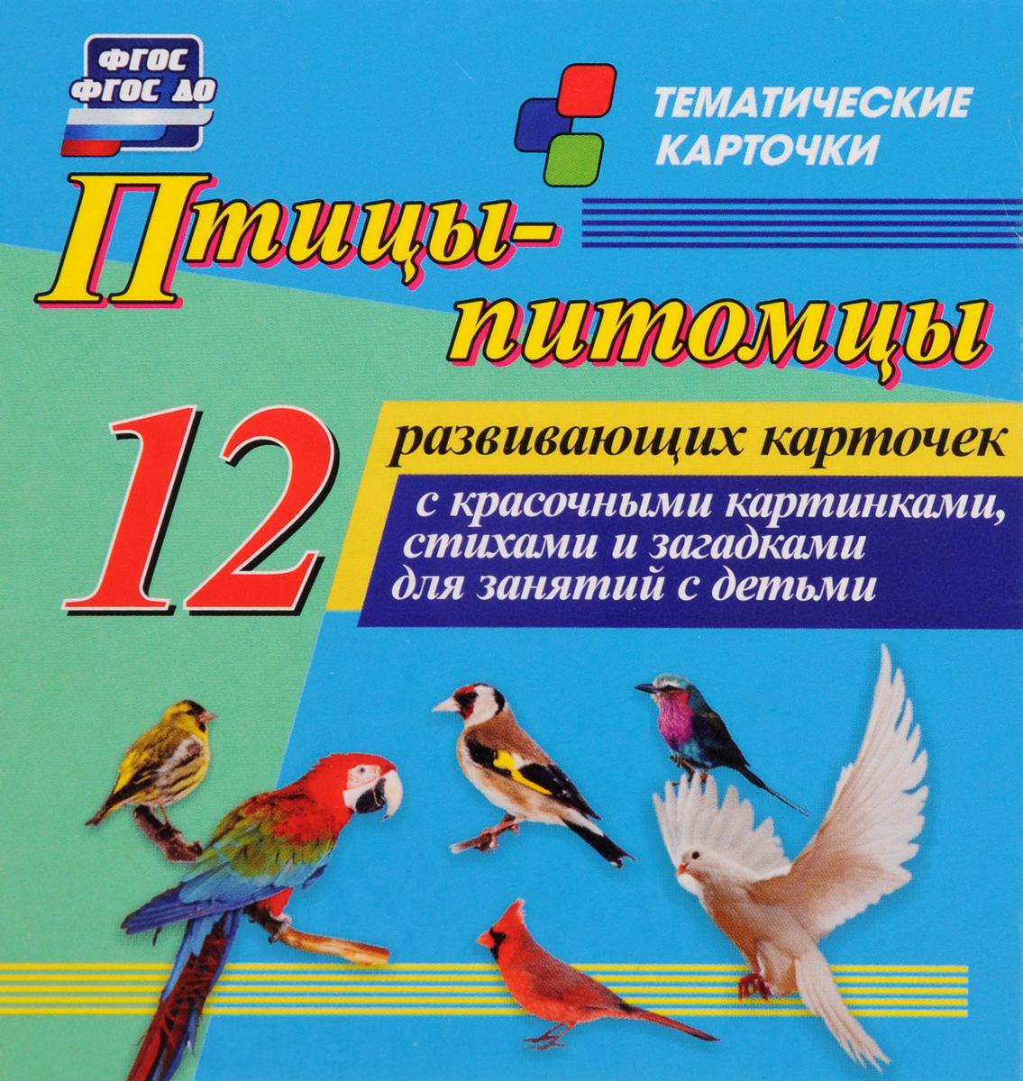Птицы-питомцы (12 развивающих карточек)