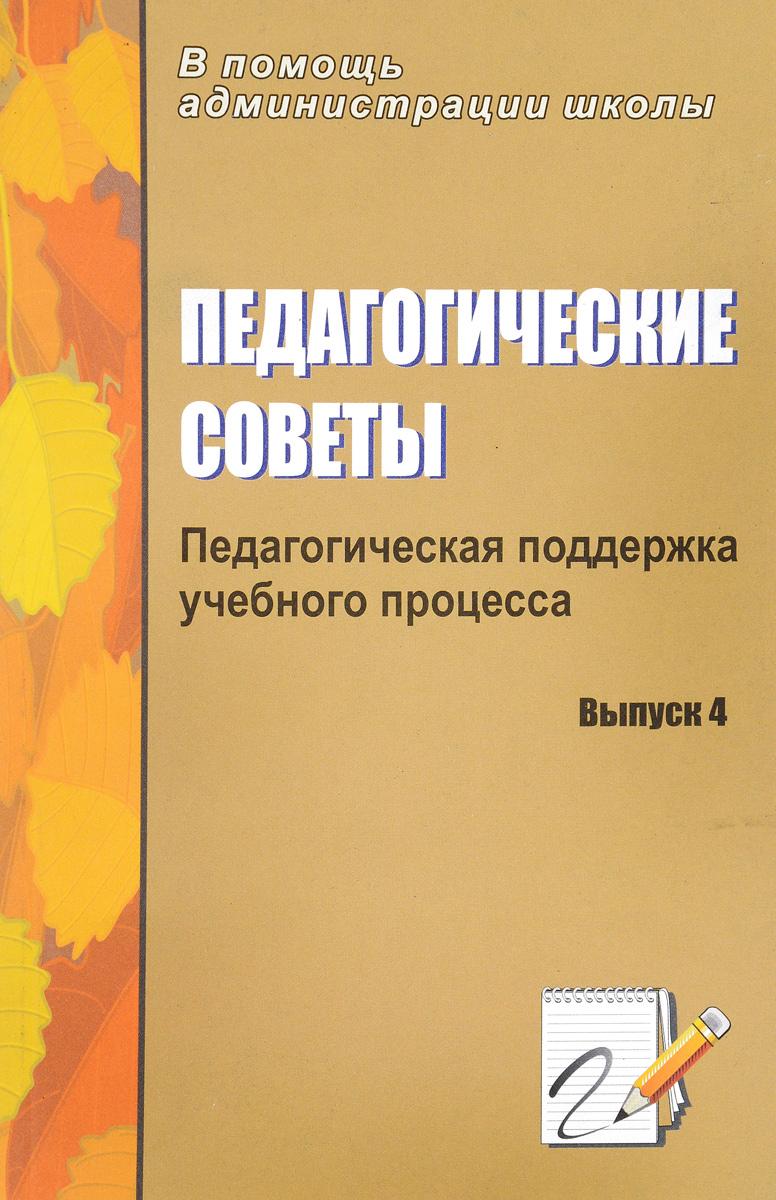 Педагогические советы. Выпуск 4. Педагогическая поддержка учебного процесса