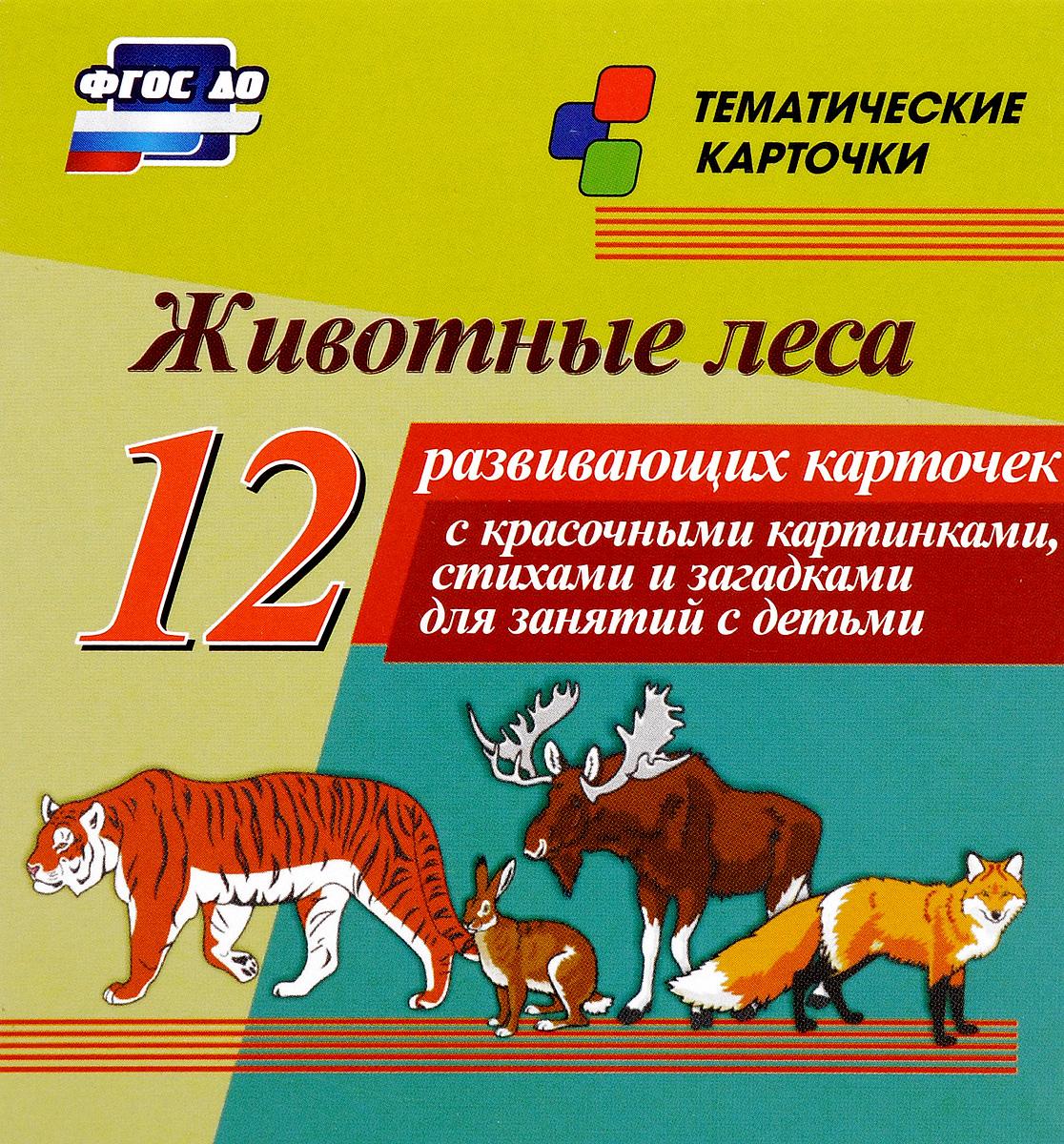 Животные леса (набор из 12 развивающих карточек)