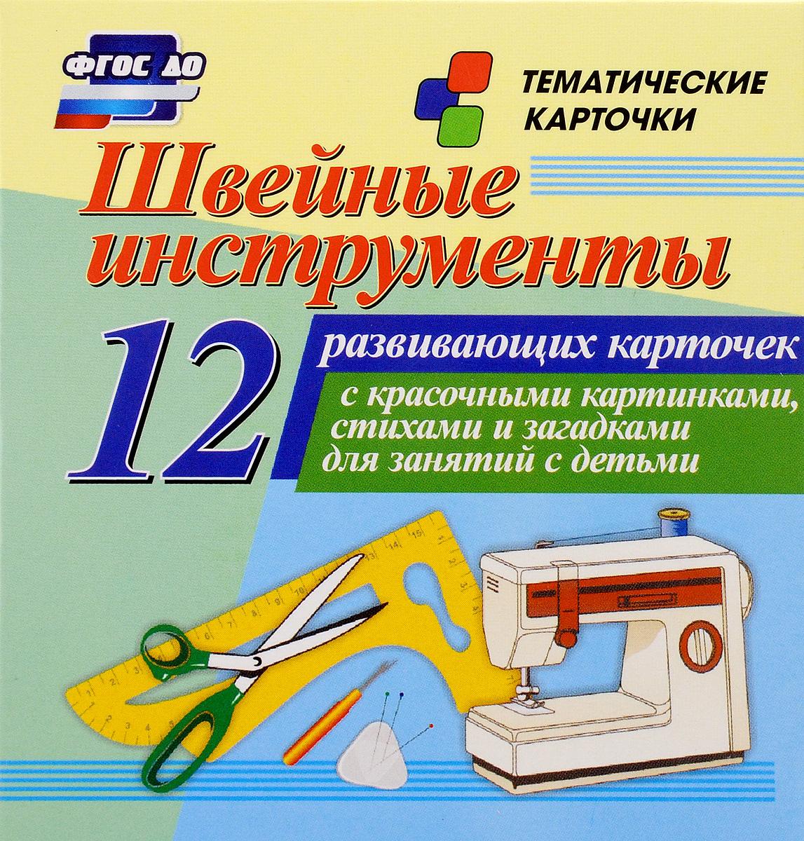 Швейные инструменты (набор из 12 развивающих карточек)