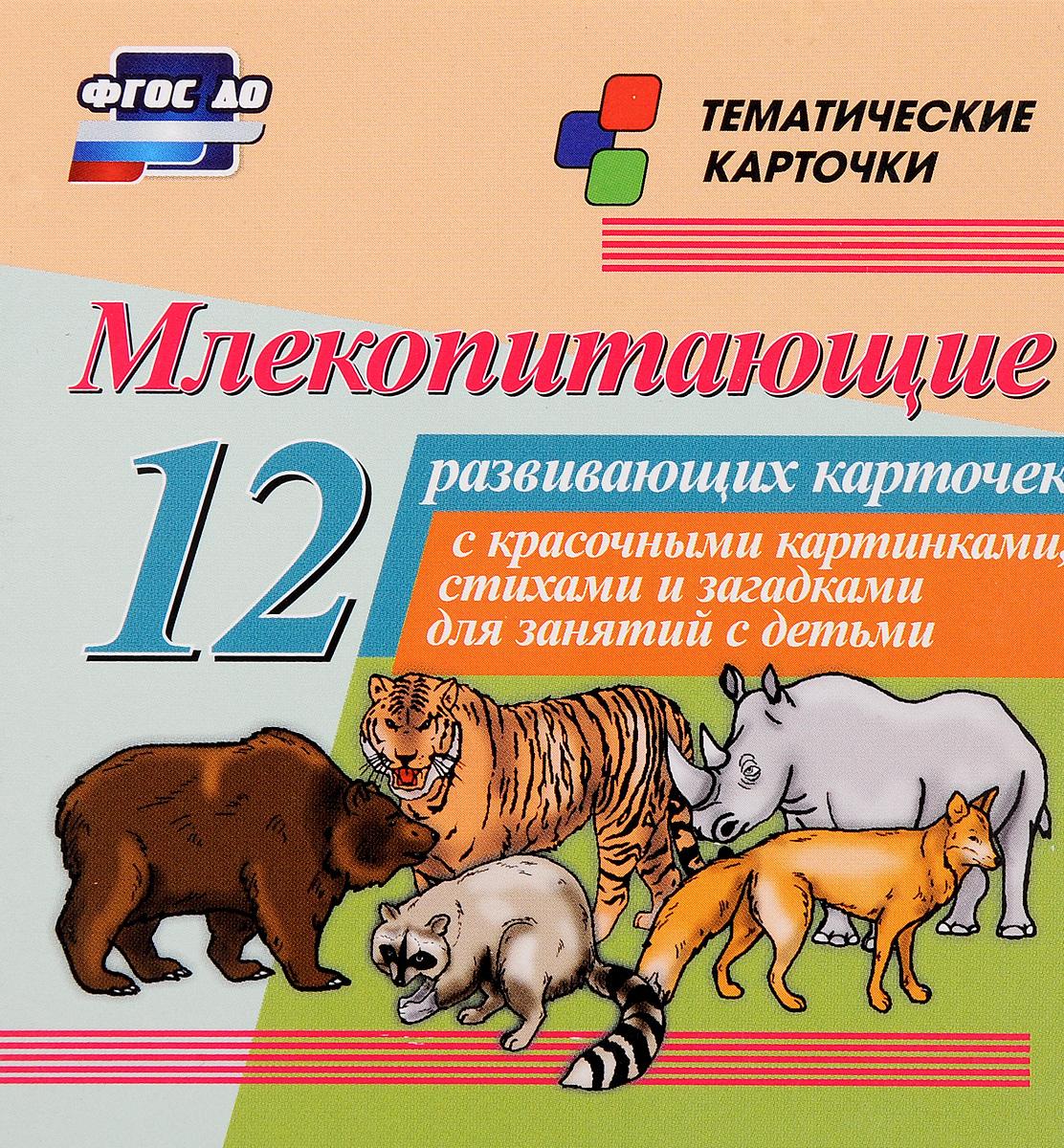 Млекопитающие (набор из 12 развивающих карточек)