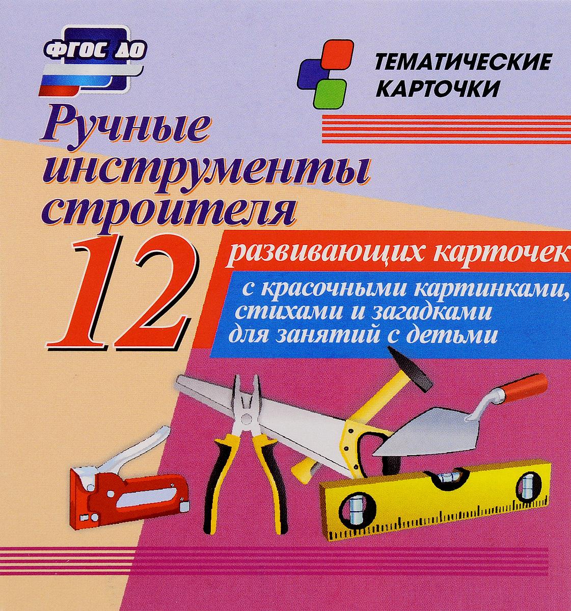 Ручные инструменты строителя (12 развивающих карточек)