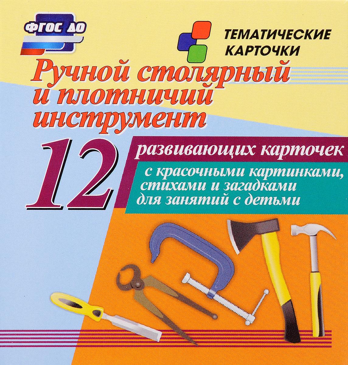 Ручной столярный и плотничий инструмент. 12 развивающих карточек