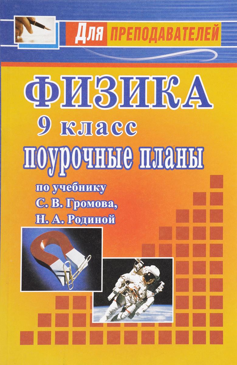 Физика. 9 класс. Поурочные планы по учебнику С. В. Громова, Н. А. Родиной