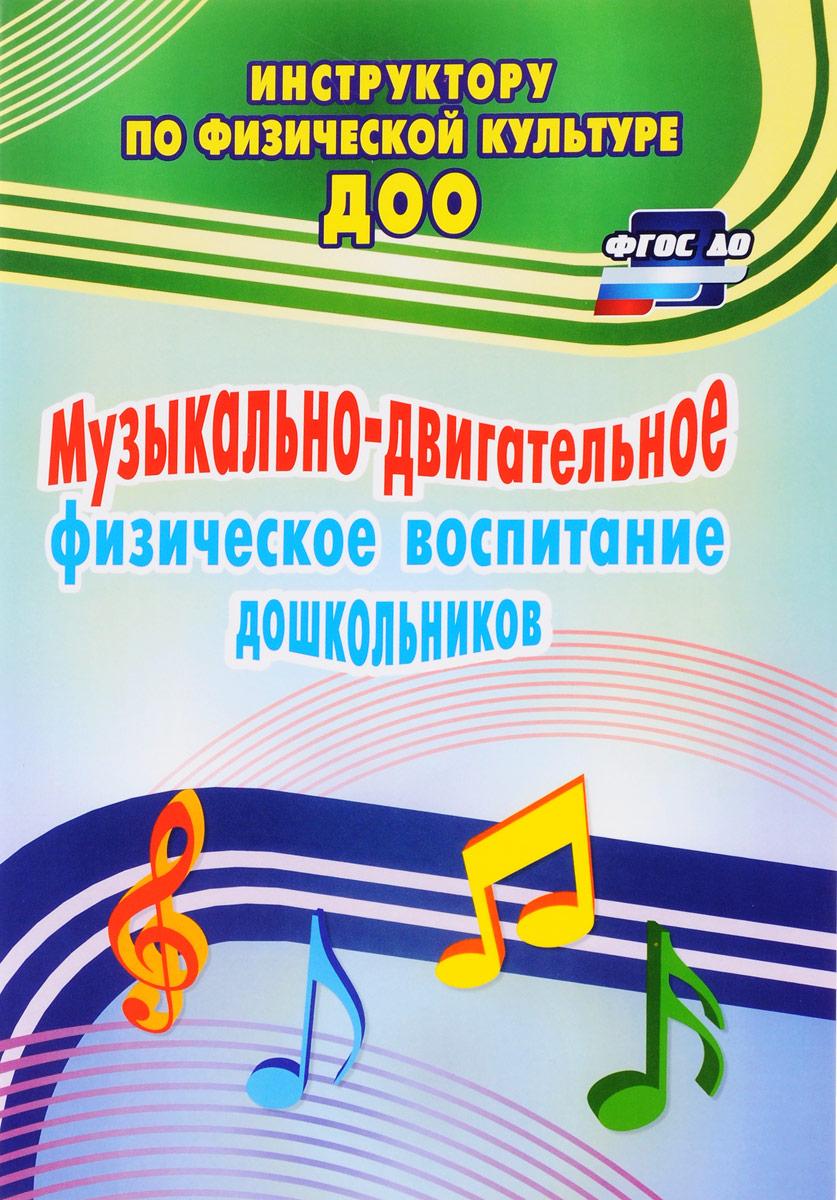 Музыкально-двигательное физическое воспитание дошкольников