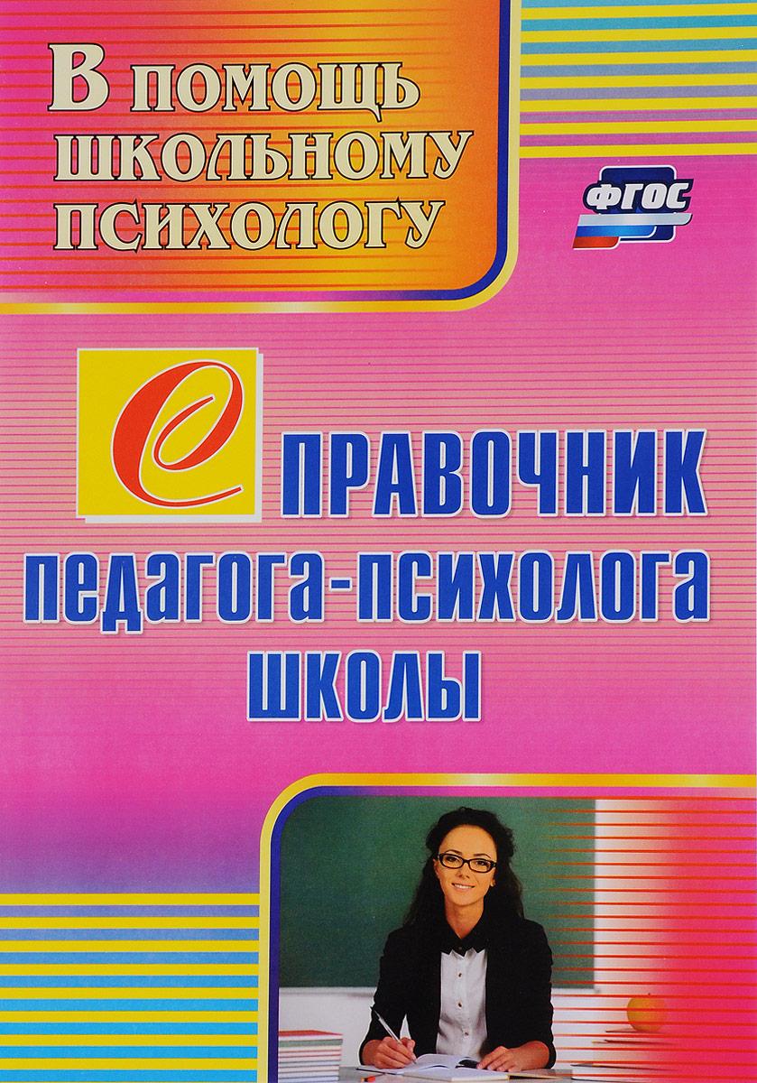 Справочник педагога-психолога школы