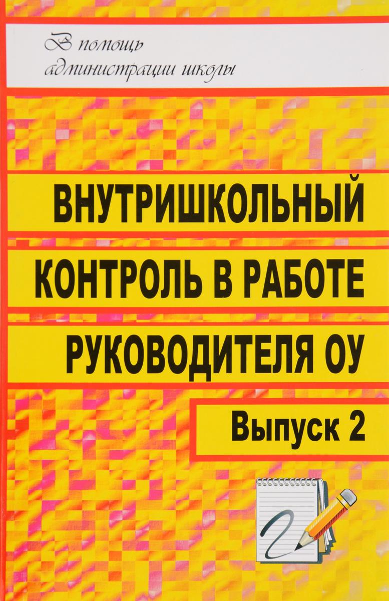 Внутришкольный контроль в работе руководителя ОУ. Выпуск 2