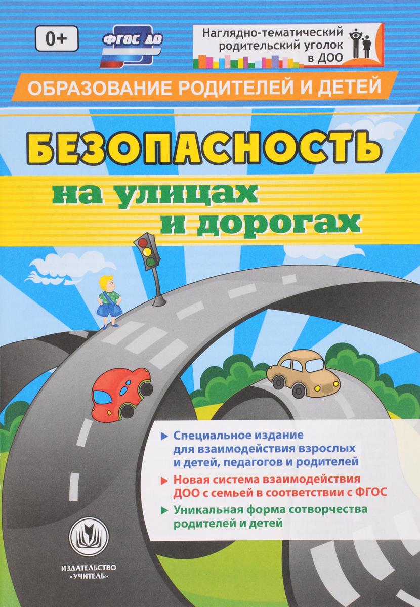 Безопасность на улицах и дорогах. Специальное издание для взаимодействия взрослых и детей, педагогов и родителей