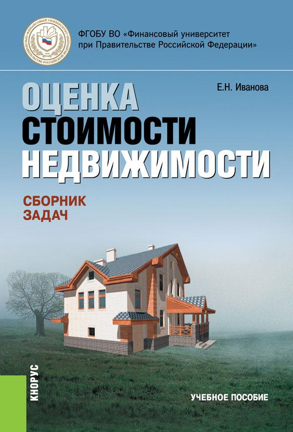 Оценка стоимости недвижимости. Сборник задач. Учебное пособие