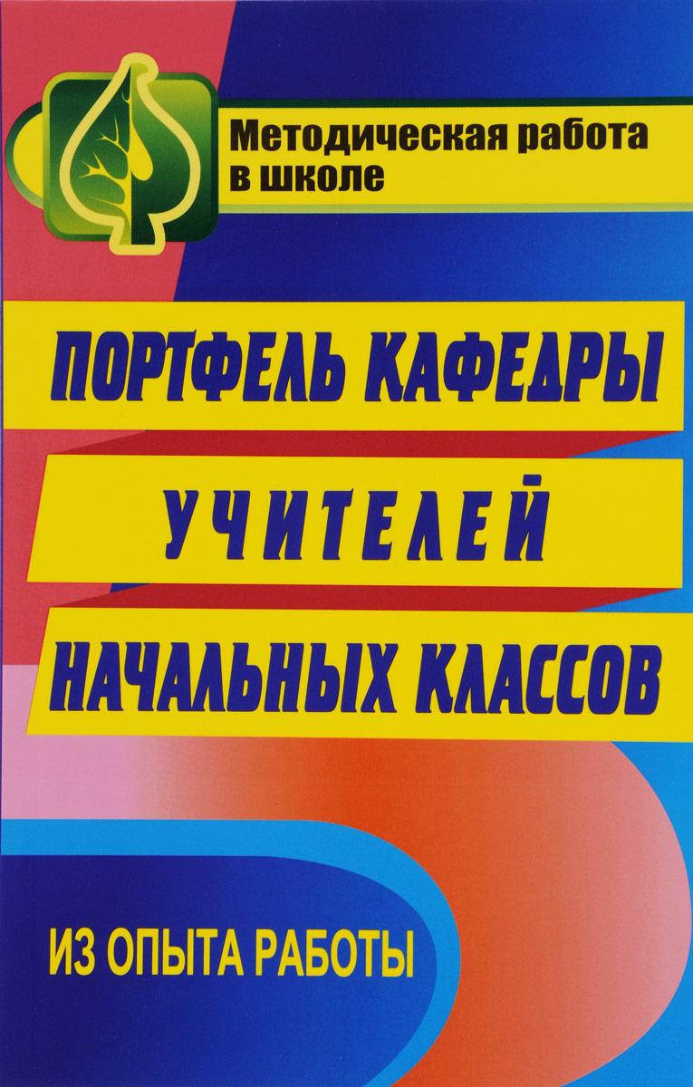 Портфель кафедры учителей начальных классов