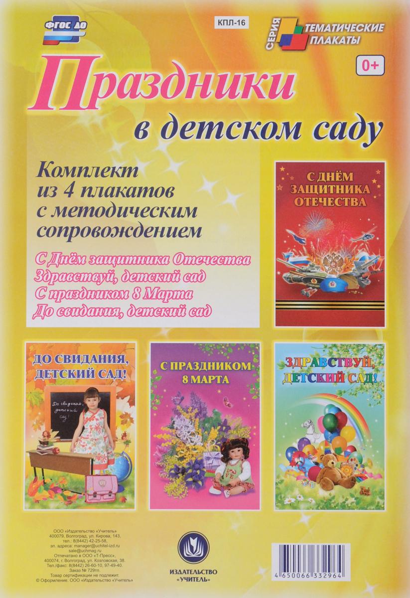 Праздники в детском саду (комплект из 4 плакатов)