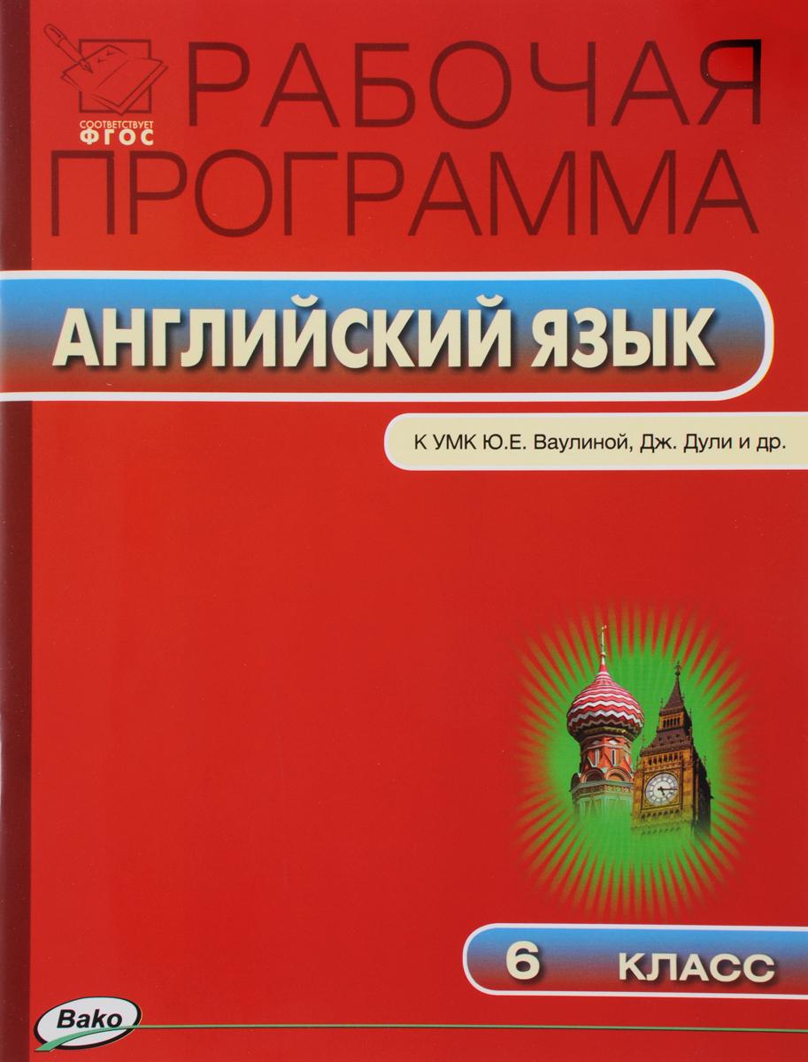 Английский язык. 6 класс. Рабочая программа. К УМК Ю. Е. Ваулиной, Дж. Дули и др.