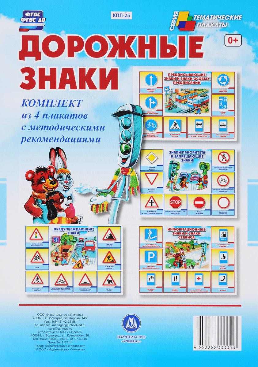 Дорожные знаки (комплект из 4 плакатов)