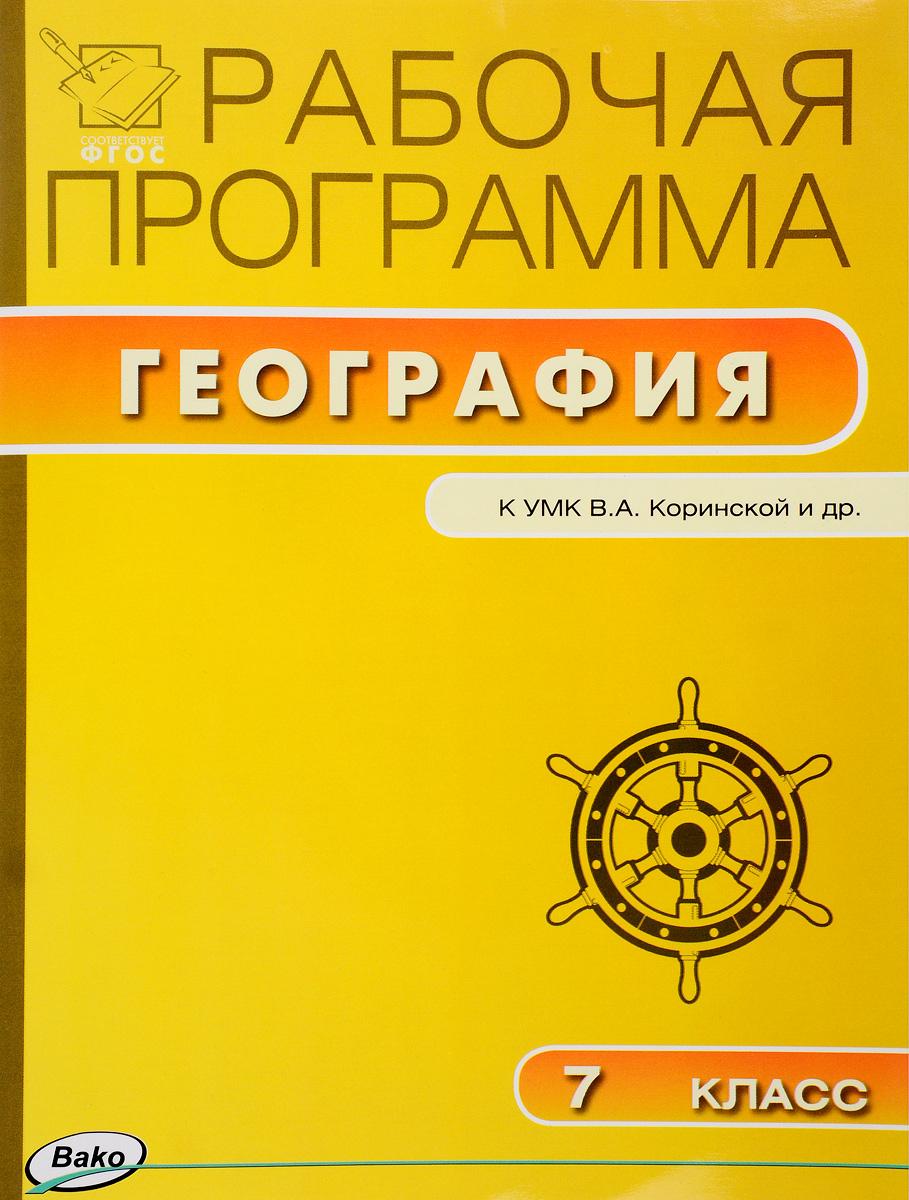 География. 7 класс. Рабочая программа. К УМК В. А. Коринской и др.