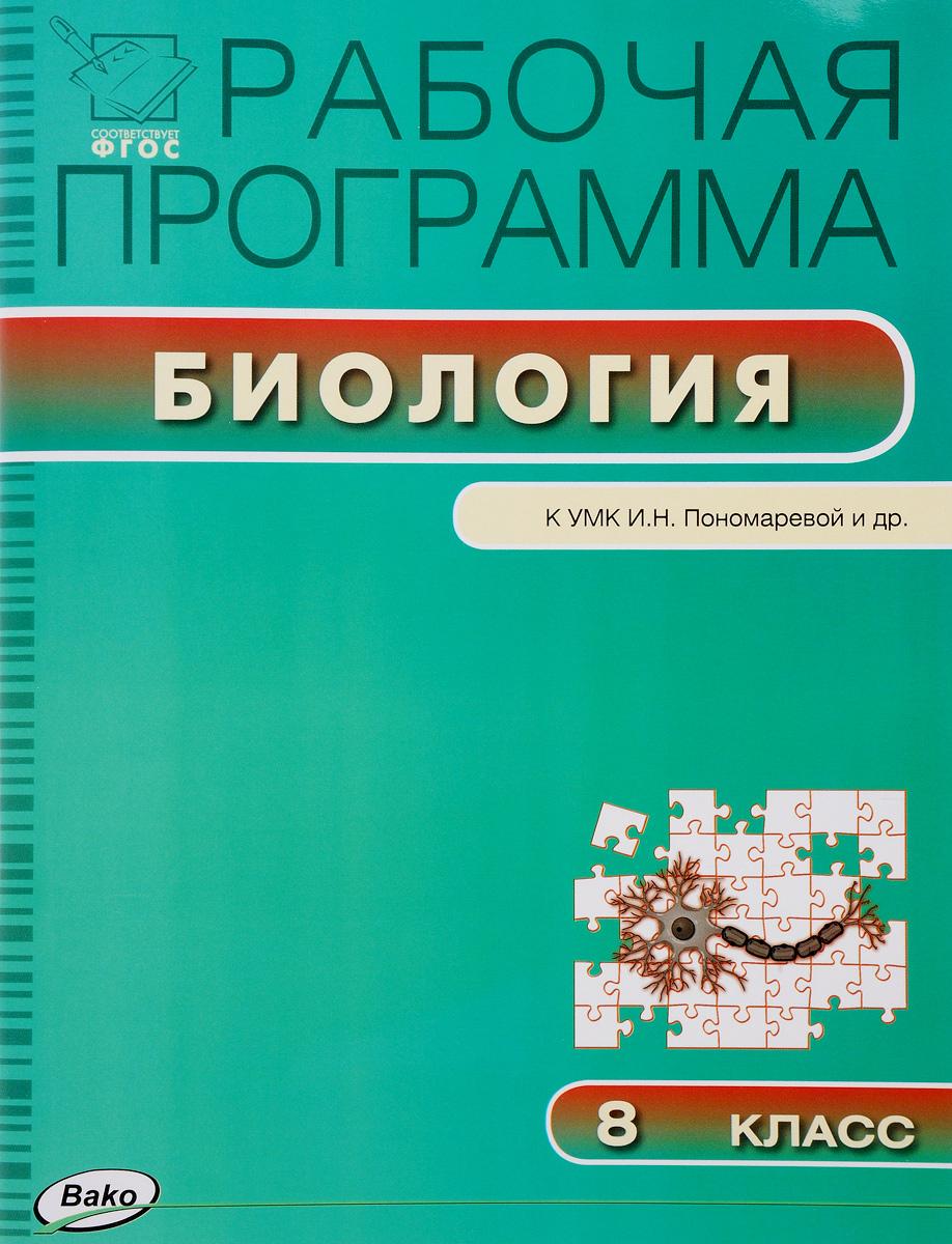 Биология. 8 класс. Рабочая программа УМК И. Н. Пономаревой и др.