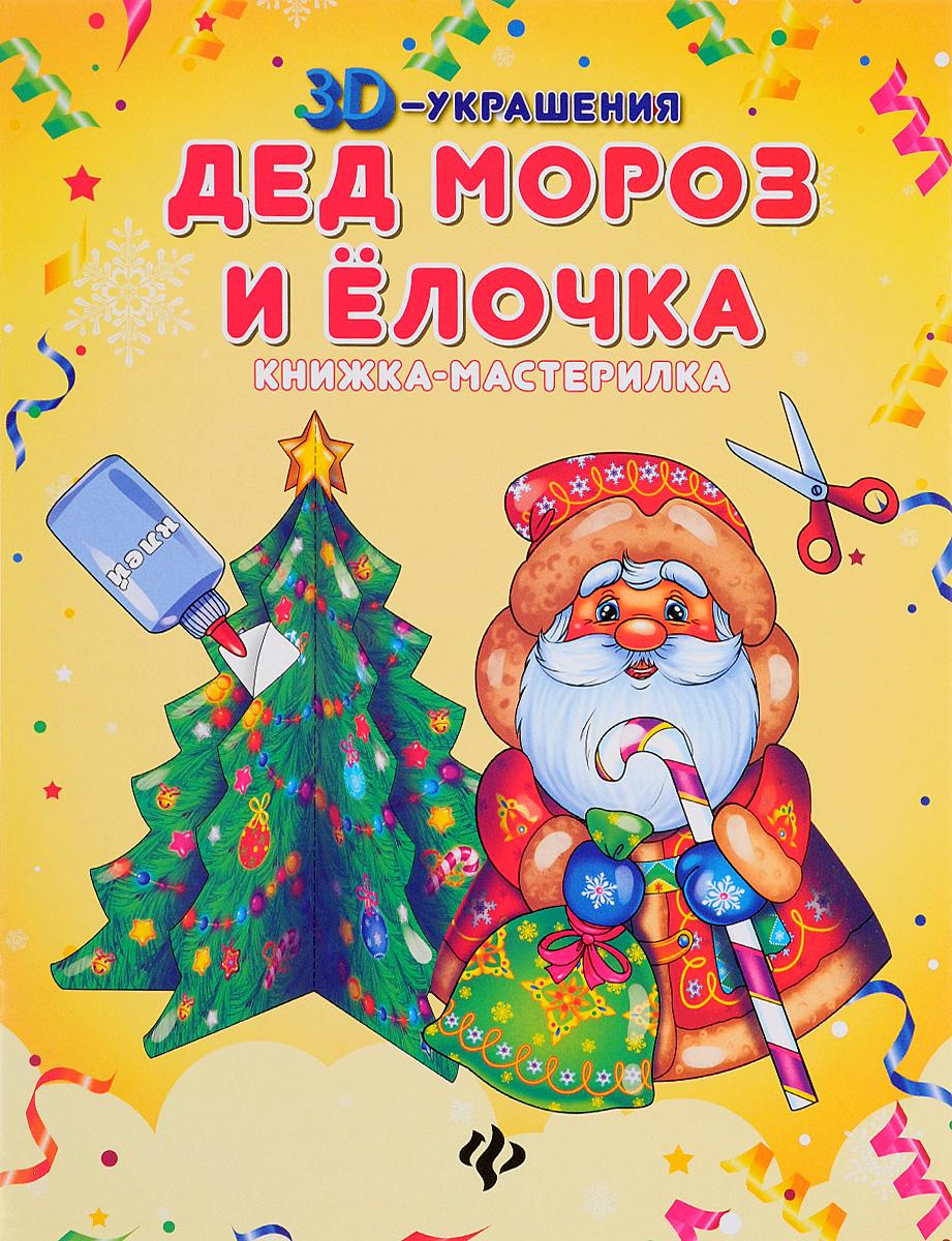 Дед Мороз и елочка. Книжка-мастерилка