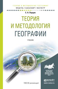 Теория и методология географии. Учебник для бакалавриата и магистратуры