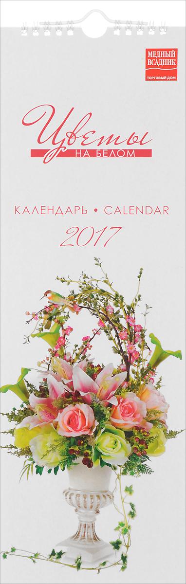 Календарь 2017 (на спирали). Цветы на белом календарь настольный 2017 на спирали москва moscow