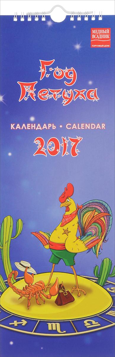 Календарь 2017 (на спирали). Год Петуха календарь настольный 2017 на спирали москва moscow