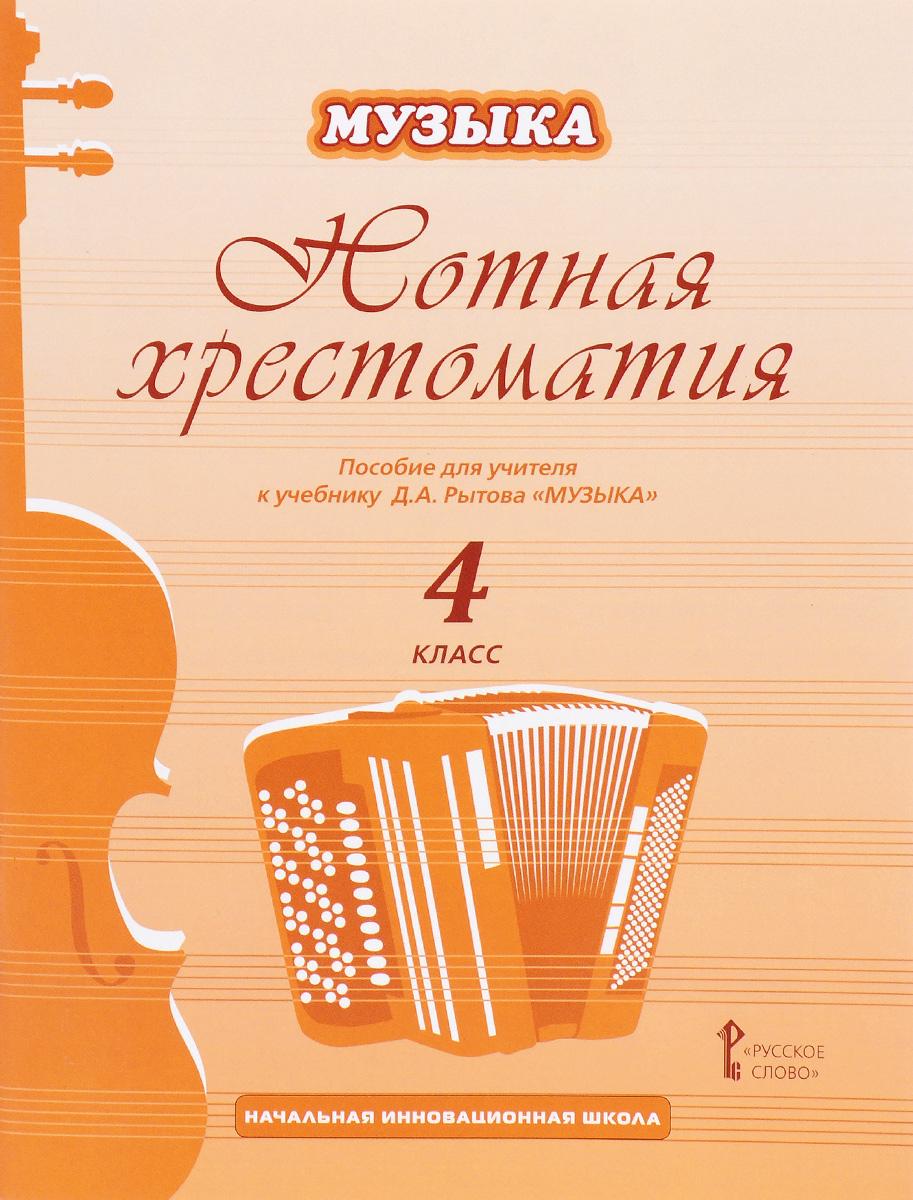 Музыка. 4 класс. Нотная хрестоматия