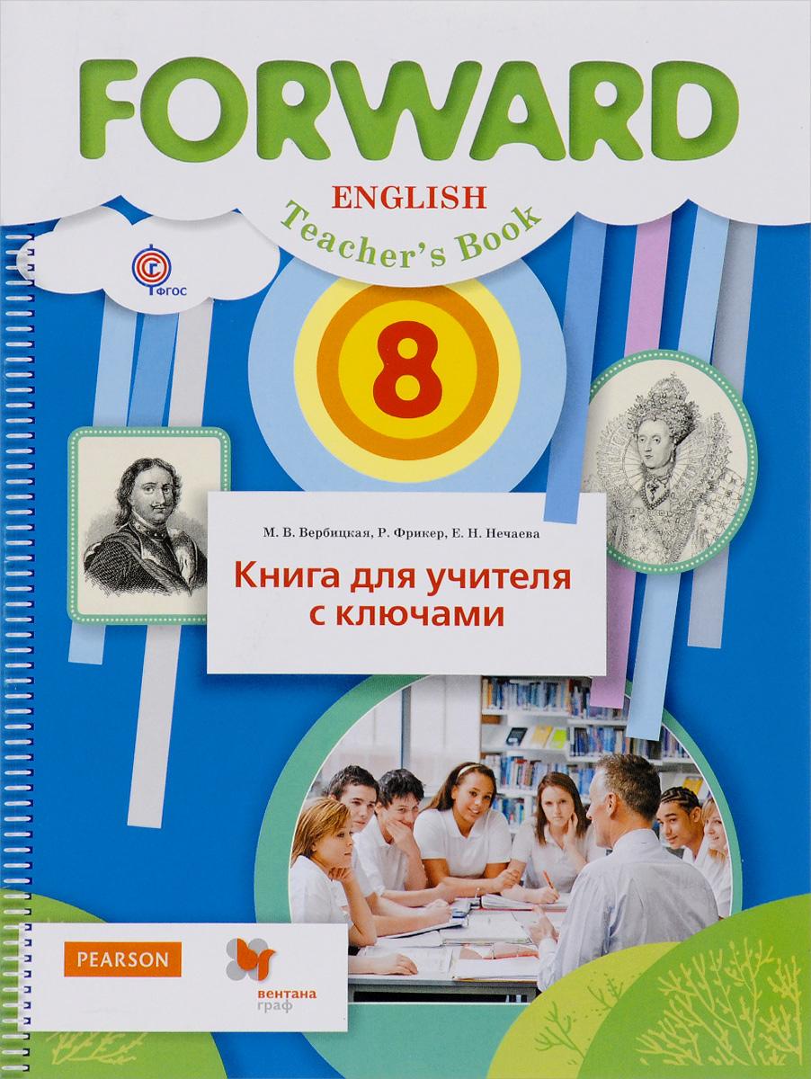 Forward English 8: Teacher's Book / Английский язык. 8 класс. Книга для учителя с ключами