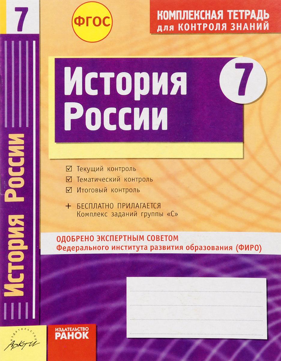 История России. 7 класс. Комплексная тетрадь для контроля знаний