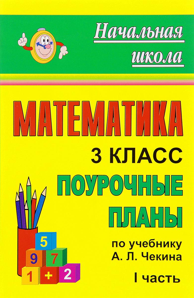 Математика. 3 класс. Поурочные планы по учебнику А. Л. Чекина. Часть 1