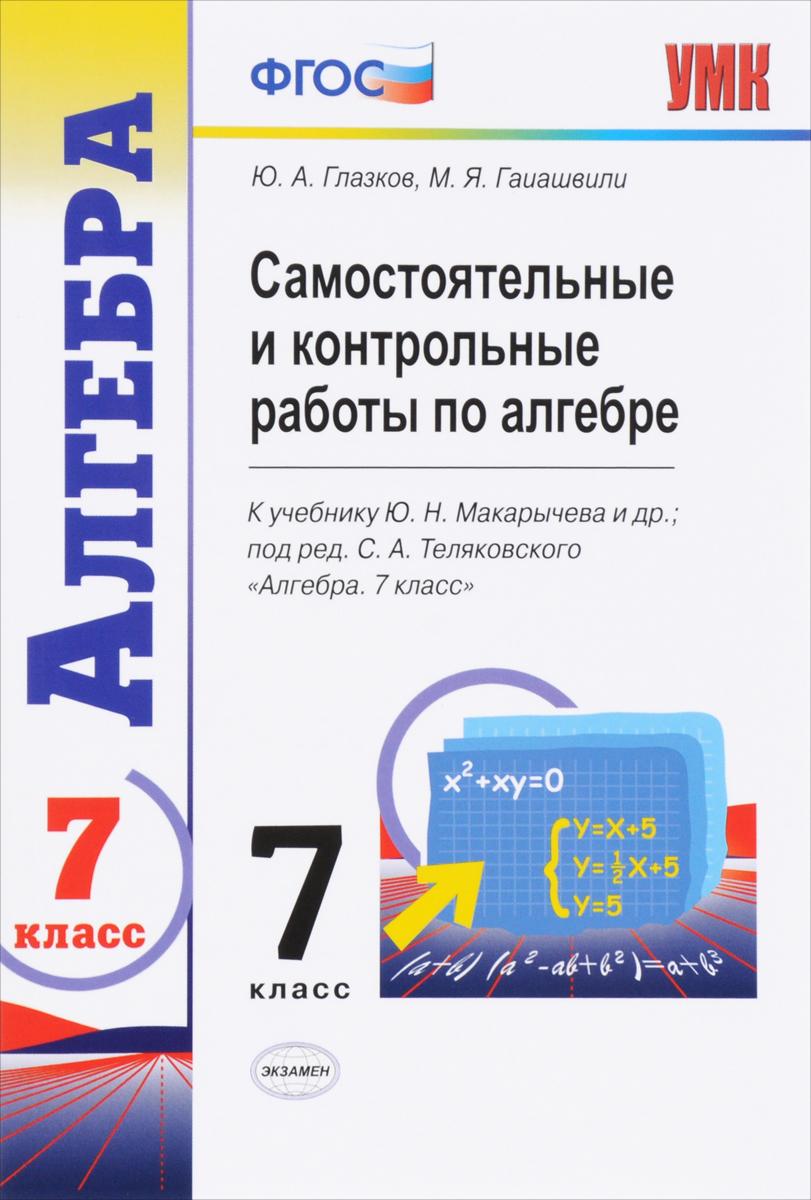 Алгебра. 7 класс. Самостоятельные и контрольные работы к учебнику Ю. Н. Макарычева и др