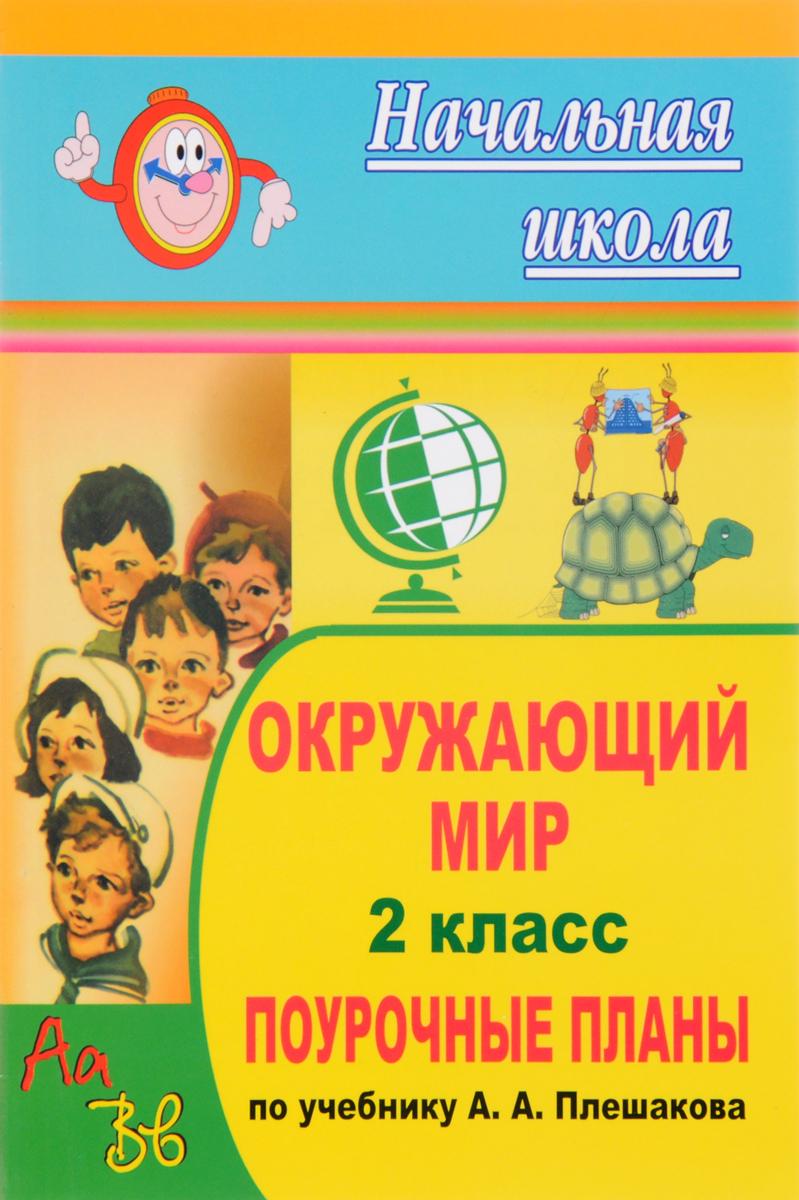 Окружающий мир. 2 класс. Поурочные планы по учебнику А. А. Плешакова