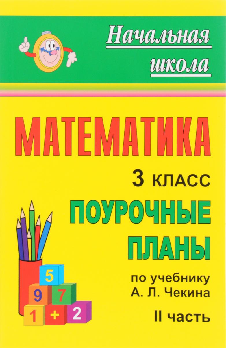 Математика. 3 класс. Поурочные планы по учебнику А. Л. Чекина. Часть 2