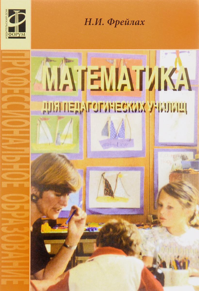 Математика для педагогических училищ. Учебное пособие