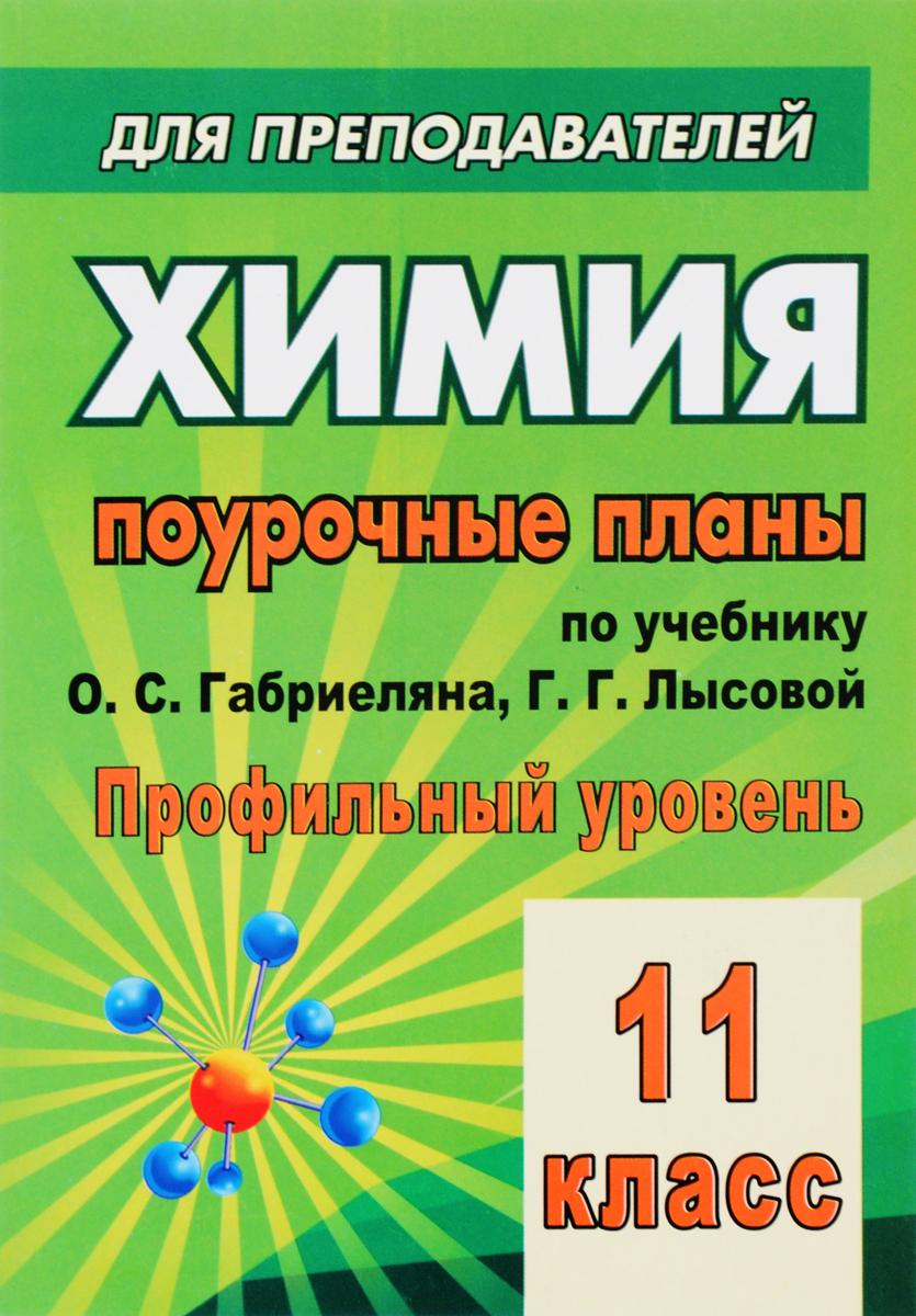 Химия. 11 класс. Поурочные планы. К учебнику О. С. Габриеляна, Г. Г. Лысовой