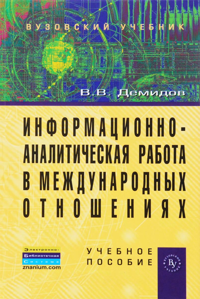 Информационно-аналитическая работа в международных отношениях. Учебное пособие