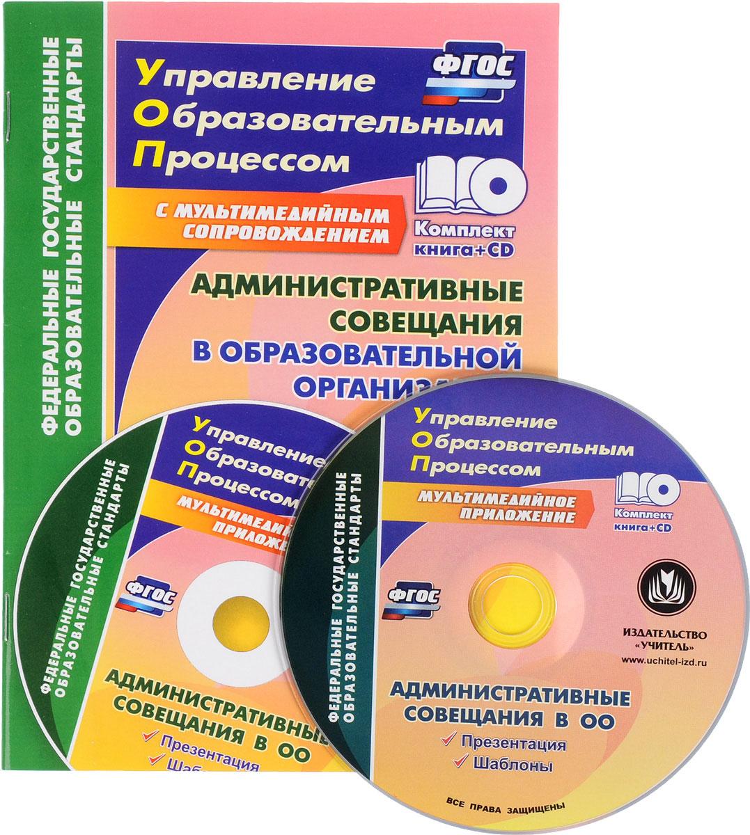 Административные совещания в образовательной организации (+ CD)