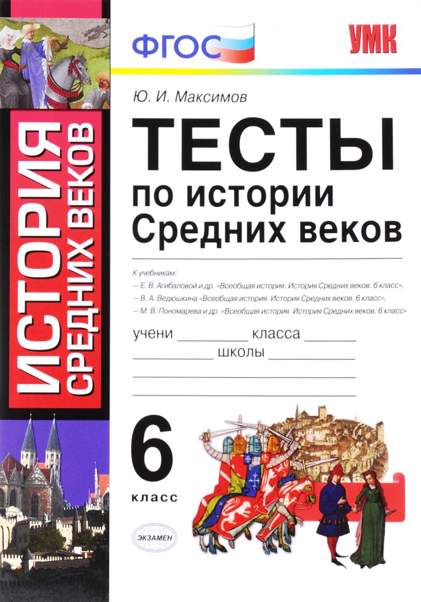 История Средних веков. 6 класс. Тесты к новым учебникам