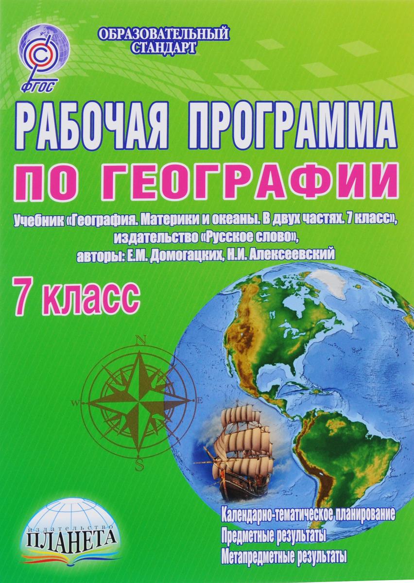 Рабочая программа по географии 7 кл. К учебнику Е. М. Домогацих, Н. И. Алексеевского