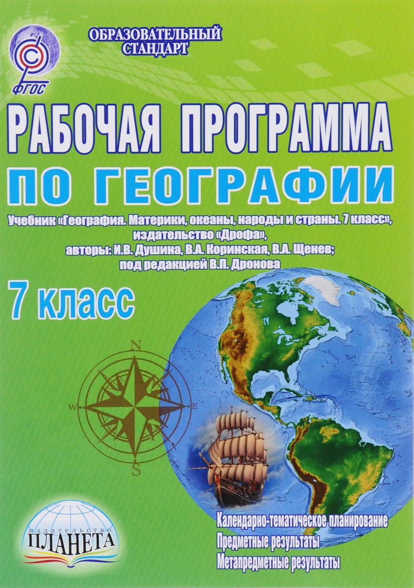 География. 7 класс. Рабочая программа. К учебнику И. В. Душиной, В. А. Коринской, В. А. Щенева