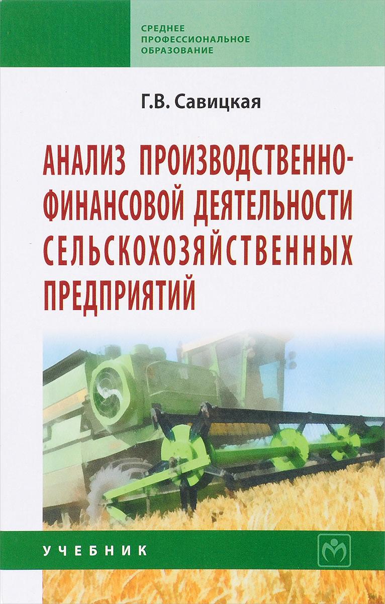 Анализ производственно - финансовой деятельности сельскохозяйственных предприятий. Учебник
