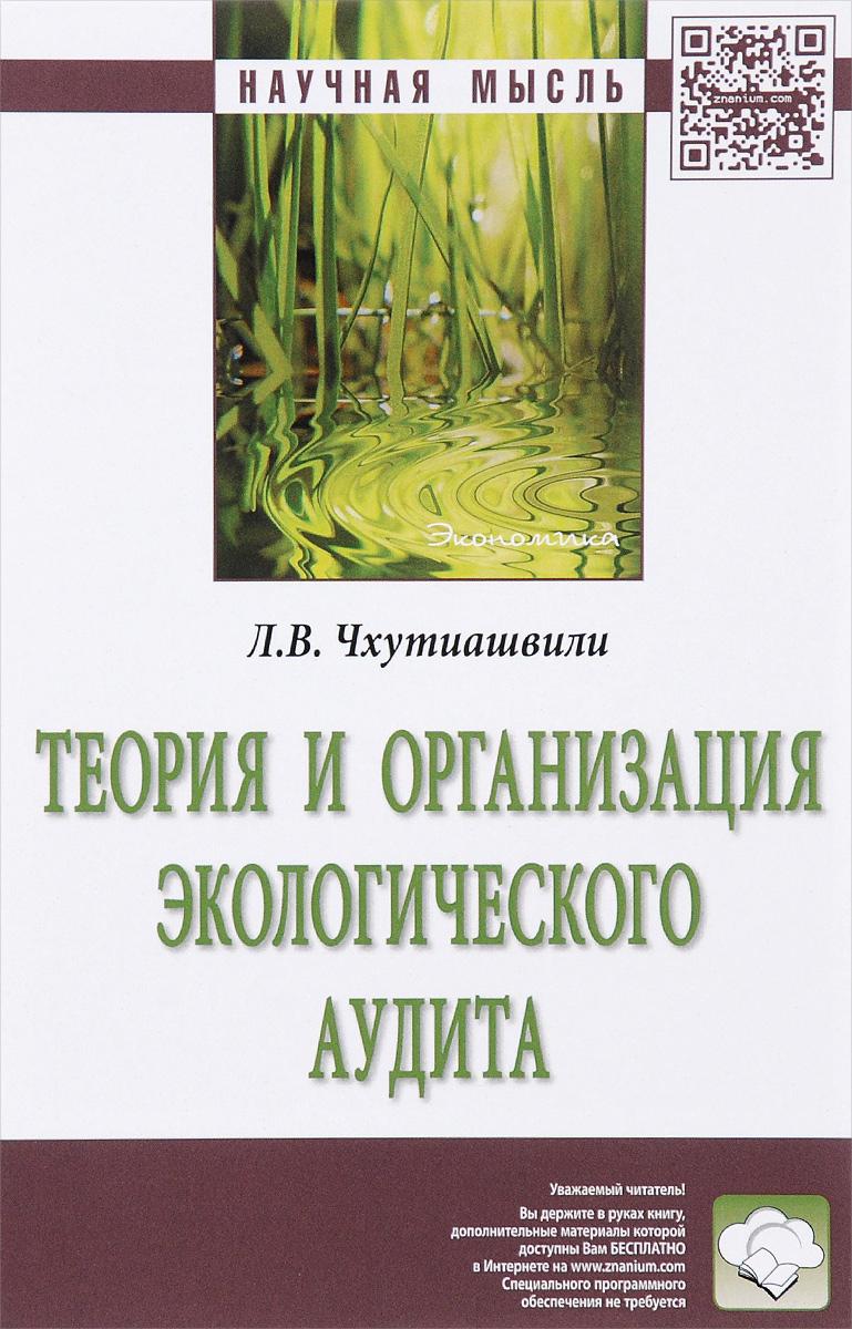 Теория и организация экологического аудита