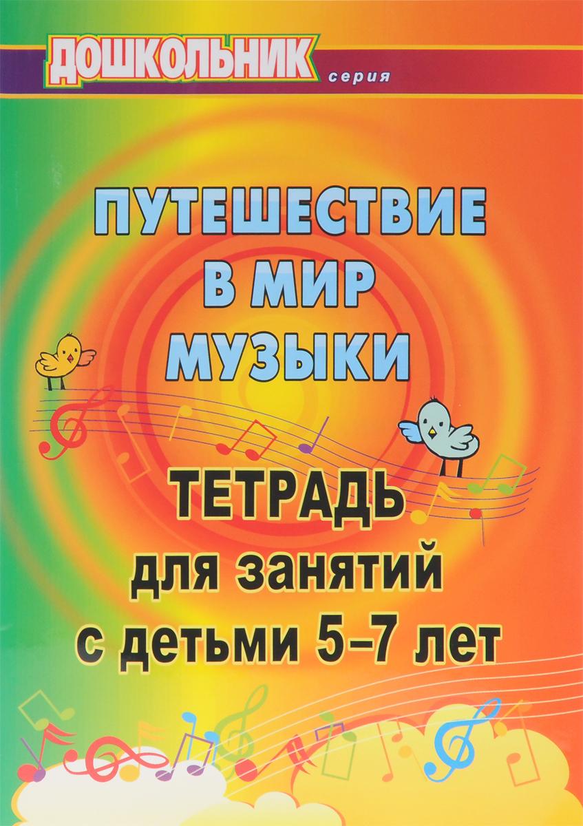 Путешествие в мир музыки. Тетрадь для занятий с детьми 5-7 лет